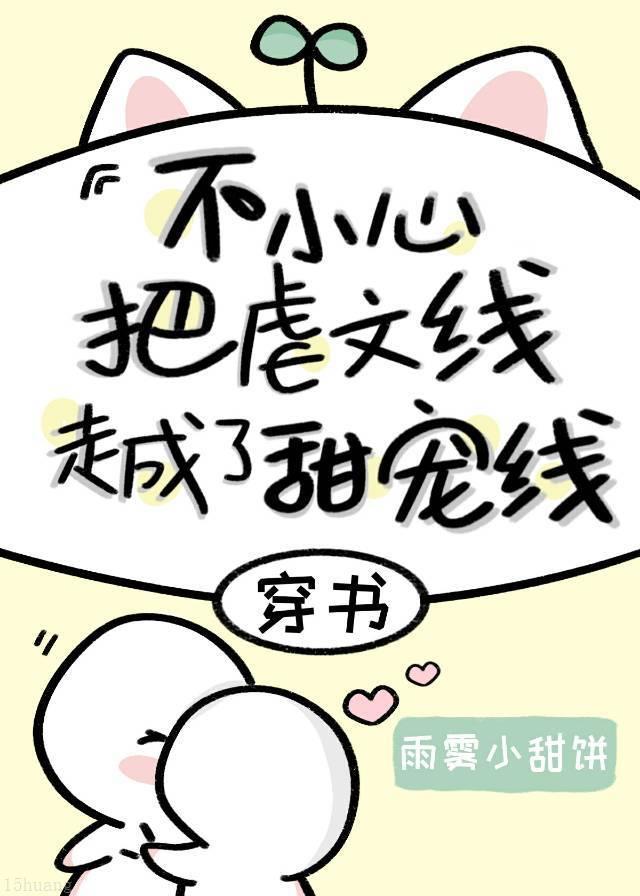 不小心把虐文nan)咦叱閃頌鴣chong)線[穿書]